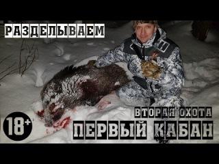 18 + Много крови! Удачная охота и разделка крупного кабана ►Тест ножа от Кизляр