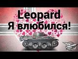 VK 16.02 Leopard - Я влюбился!