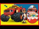 Мультик. Вспыш и чудо-машинки 2. Киндер Сюрприз. Blaze and the Monster Machines. Kinder Surprise.