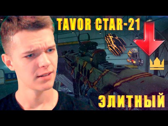 ЭЛИТНЫЙ TAVOR CTAR-21 И ЭЛИТНЫЙ FN SCAR-H В WARFACE - СТАРЫЕ ПУШКИ ЗА КОРОНЫ!