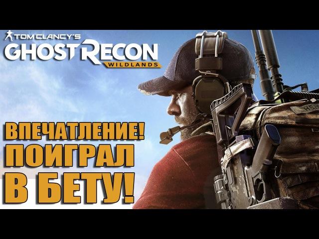 Поиграл в Ghost Recon: Wildlands Closed BETA - Впечатление [Закрытый бета-тест]