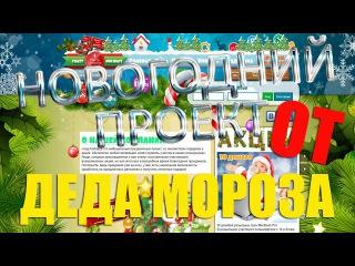 НОВОГОДНИЙ ПРОЕКТ ОТ ДЕДУШКИ МОРОЗА crazy-holidays.cc ОБЗОР И КОНЕЧНО Я SLAVA ABRAMOV