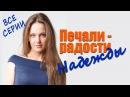 Русские мелодрамы, фильмы, сериалы Печали - радости Надежды