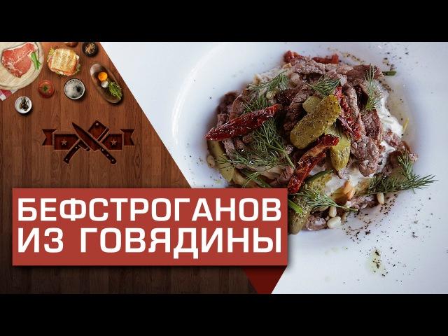 Бефстроганов из говядины с картофельными драниками [Мужская кулинария]