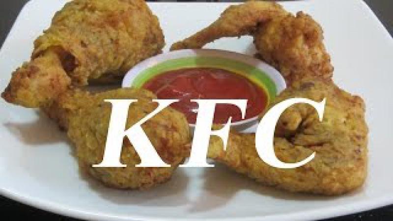 GÀ CHIÊN KFC cách làm Cánh Đùi gà chiên giòn tuyệt ngon KFC tại nhà Chicken recipe смотреть онлайн без регистрации