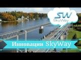 Инновации SkyWay в деталях