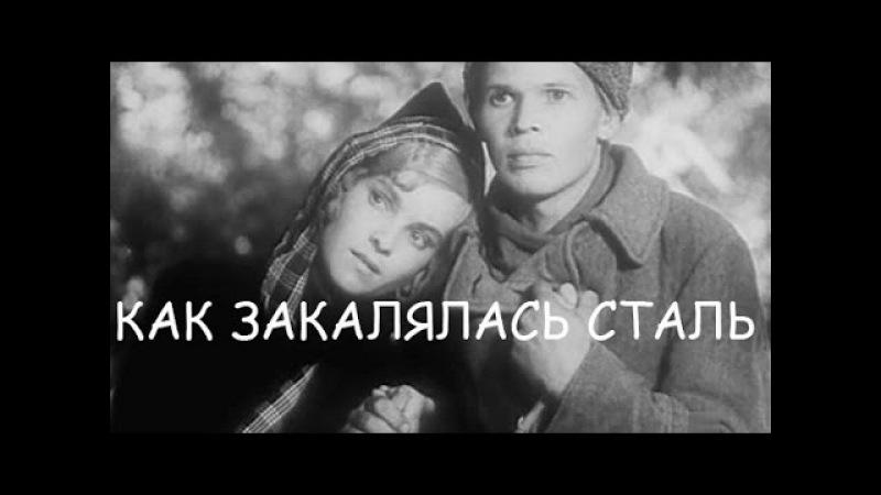 Как закалялась сталь (1942) смотреть онлайн