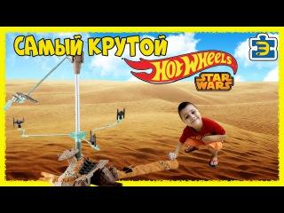 НАБОР ХОТ ВИЛС Hot Wheels Star Wars КОСМИЧЕСКИЕ ВОЙНУШКИ Побег из Jakku Распаковываем и играем