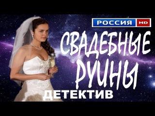 ОТЛИЧНЫЙ ДЕТЕКТИВ! СВАДЕБНЫЕ РУИНЫ русские детективы 2016 фильмы про криминал