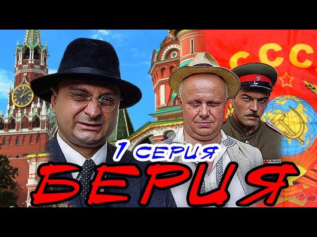 Берия. Проигрыш - 1 серия - Документальный сериал, 2010