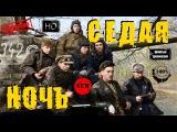 Исторический Военный Детектив и Боевик Седая ночь Новые Русские фильмы 2016