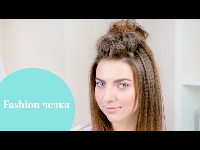 FASHION челка: 3 прически с распущенными волосами | G.Bar | OhMyLook!