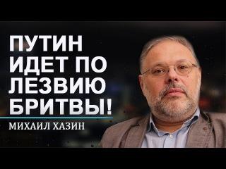 Михаил Хазин - Путин идет по лезвию бритвы! 2016