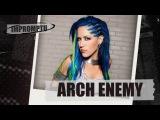 Интервью с Alissa White Gluz, Arch Enemy.