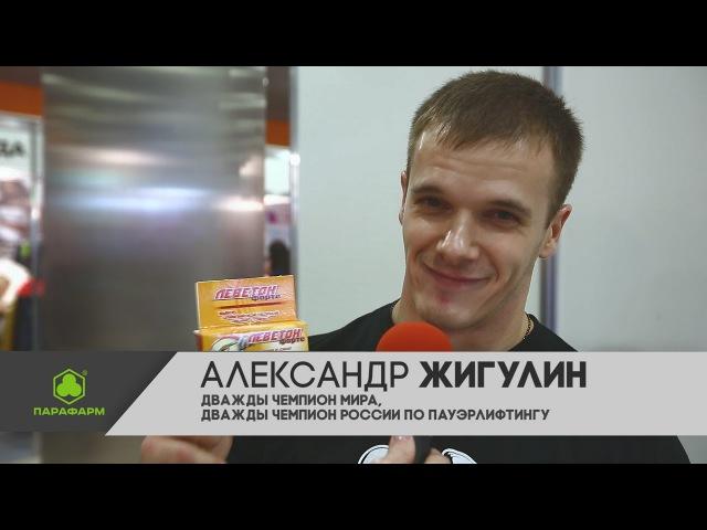 Александр Жигулин о роли Леветона в спортивных победах