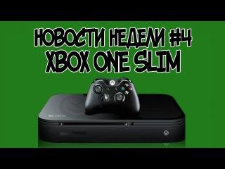 Новости XBOX ONE #4: Новые консоли XBOX ONE - SLIM и SCORPIO