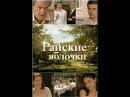 Райские яблочки 1 сезон 3,4 серии Семейная сага,Мелодрама