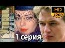 Утесов Песня длиною в жизнь 1 серия из 12 Биография исторический Россия 2006