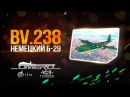 Обзор BV.238: Немецкий ответ Б-29 и ТУ-4 (НОВИНКА 1.63) | War Thunder
