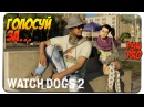 MAKE AMERICA GREAT AGAIN! 🎮 Watch Dogs 2 17 🎮 PS4 PRO gameplay прохождение на русском