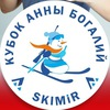 Кубок Анны Богалий-SKIMiR