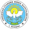 Городская станция юных натуралистов, Кемерово