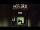 Без всяких условий (1997) | No Strings Attached