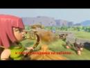 Clash of clans мултик казакша