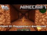 Minecraft 1.7.10 S5E32 - Подземелья с фантомами