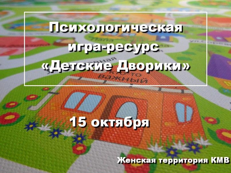 Афиша Пятигорск Психологическая игра-ресурс «Детские Дворики»