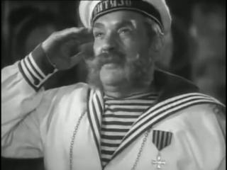 В дальнем плавании - 1945 Советский приключенческий фильм