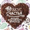 Магазин бельгийского шоколада «Вкус счастья»