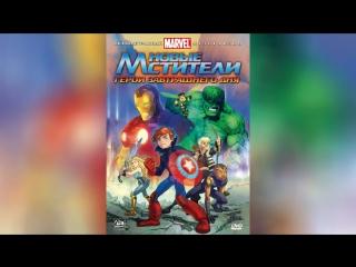 Новые Мстители Герои завтрашнего дня (2008) | Next Avengers: Heroes of Tomorrow