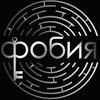 Фобия: Квест-комнаты |Ижевск| 23-43-30