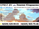 eprst.by Визитка Юлдашева Эмилия