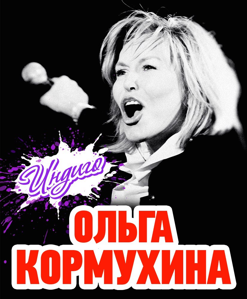 Ольга Кормухина, Москва - фото №6