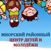 "Миорский РЦДиМ ""Наша жизнь"""