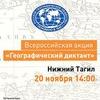 Всероссийский географический диктант - 2017 НТ
