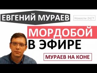 Евгений Мураев – СРОЧНО! МОРДОБОЙ В ЭФИРЕ! Последнее 2016 – Ноябрь 2016