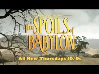 Трофеи Вавилона. Заглавные титры / The Spoils of Babilon