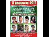 Внимание! Объявление от Раниля Нуриева! Большой концерт в Санкт-Питербурге с участием звезд татарскойбашкирсокй эстрады