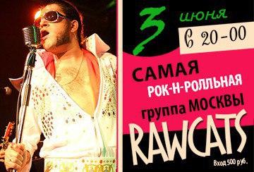 03.06 Rawcats в РадиоСити!