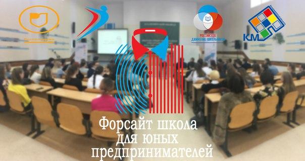Во Владимире реализуется проект [club139258425|«Форсайт-школа для юных