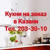 Кухонные гарнитуры   Кухни на заказ в Казани