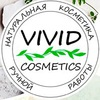Натуральная косметика Vivid Cosmetics