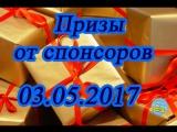 Итоги от групп Конкурсы и Бесплатный. 03.05.2017.