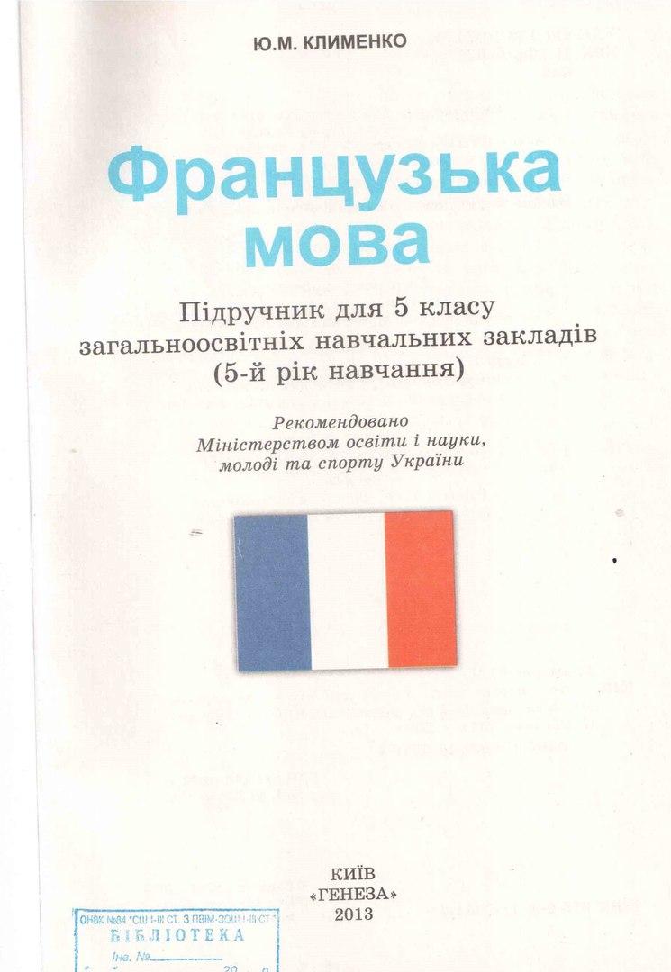 Контрольная тетрадь по истории всемирная история украины интегрированн 6 классый курс