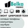 Belka-Сервис ремонт телефонов, принтеров в Перми