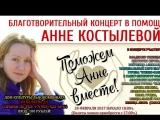 Благотворительный концерт в помощь Анне Костылевой 24 февраля в 18 часов