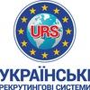 Українські Рекрутингові Системи